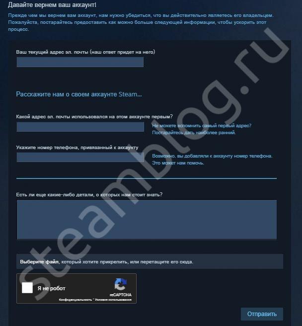 Как узнать свой пароль в стиме если забыл. Как быстро и без проблем восстановить пароль в Стиме: лучшая инструкция!