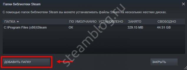 Как steam переместить на другой диск. 2 способа перенести игру Steam на другой диск